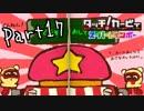 【実況】成人男性の粘土遊び#17【タッチ! カービィスーパーレインボー】