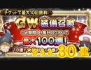 【FFRK】GW装備召喚さらに30連!!【Part20】【実況】