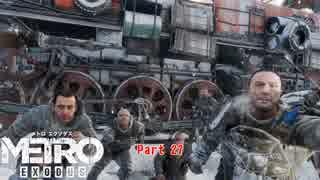 【PC】Metro Exodus をやる Part 21【初見】
