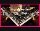 拝啓ドッペルゲンガー / KEMU VOXX【 ピアノ×ドラム 】1人でCover【弾いてみた】【叩いてみた】