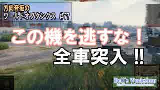 【WoT】 方向音痴のワールドオブタンクス Part77 【ゆっくり実況】