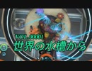 カツオとキノコのSubnautica 23匹目(ゆっくり実況)