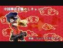 【東方自作アレンジ】中国拳法を極めしキョンシー(原曲:リジッドパラダイス)