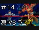 【実況】とある記憶喪失者と聖杯戦争【Fate/EXTRA】14日目