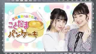吉岡茉祐と山下七海のことだま☆パンケーキ 第1回 2019年05月02日放送
