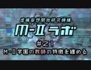"""厨二病ラジオ『M-Ⅱラボ』#21  M-Ⅱ学園の""""教師""""の特徴を纏める"""