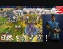 #36【シヴィライゼーション6 スイッチ版】日本を作ろう!inフラクタルの大地 難易度「神」【実況】