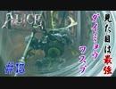 【ALICE MADNESS RETURNS 】見た目とは真逆性能なボス Part15
