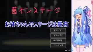 ヤンデレ葵の「茜オンステージ」鑑賞