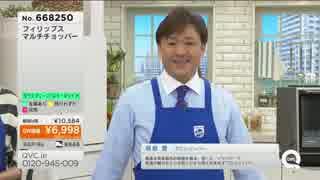 【QVC福島】ヘルシーな食生活をサポート!フィリップス キッチン家電 - 19/05/03【新作】