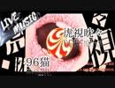 《LIVE風音響》虎視眈々 - 96猫