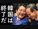 韓国が徴用工訴訟問題の日本資産現金化で日本の報復制裁にビビり過ぎて草