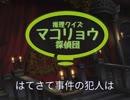【昭和メドレー11/単品4】推理クイズ マコリョウ探偵団【マゴベエ探偵団】
