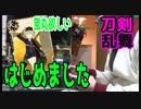 【刀剣乱舞】(初)武将が時代を超えてやってきたけどとりあえず蛍丸が欲しいぃいいい!!