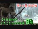 【今更感MAX】スカイリム実況動画04