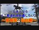 【宮城県編】日本人なら47都道府県制覇したい!!【2県目】