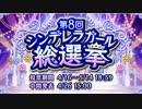 【デレマス替え歌】ソーセンキョ・アワー