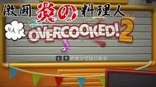 【四人実況】激闘炎の料理人!4人でOVERCOOKED!2 前編【無店舗きりまる】