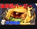 第77位:油淋鶏バーガー♪ ~Becker'sの期間限定メニュー~