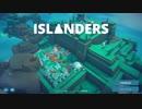 パズルのような街づくりゲー 「ISLANDERS」 - 積みゲー単発実況
