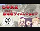 【マイクラ実況】乙女三人のマインクラフト#8【女子三人】