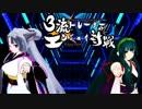 【ポケモンUSM】3流トレーナーのエンジョイ対戦USM編R 2