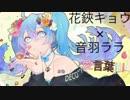 愛言葉Ⅲ/DECO*27【花鋏キョウ×音羽ララ】