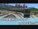 【A列車で行こう】ニコ鉄動画ランキング2018年総合版