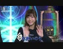 Fate/Grand Order カルデア放送局SP「ロード・エルメロイⅡ世の事件簿」コラボレーションイベント開催記念放送
