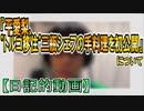 """「平愛梨、""""トルコ移住""""三瓶シェフの手料理を初公開!」についてetc【日記的動画(2019年05月04日分)】[ 34/365 ]"""