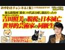 吉田照美の日本滅亡の十連休。GW特別編:和太鼓集団「鼓童」の代表とのエピソード|みやわきチャンネル(仮)#441Restart299