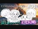 【Civ6GS】やる夫の清く正しい文化侵略 第01回【ゆっくり+CeVIO実況】