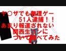 ヤ○ザでも無理ゲー51人逮捕!!あまり報道されない関西生コンについて調べてみた!