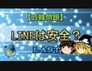 第12位:【日韓問題】LINEは安全? LAST