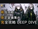 [ドルフロ] DEEP DIVE 完全攻略 第2話 (深層映写 2-4 戦役, 3-4 戦役, UMP外骨格 集め方)