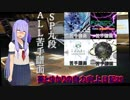 【DDR】葵とゆかりの自力向上日記26~段位九段と嘆きの樹伐採~