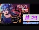 【声あてながら実況プレイ】Witch's Heart #29