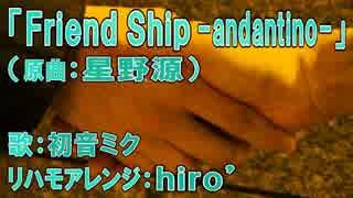 【初音ミク】星野源「Friend Ship-andantino-」【アレンジCover】