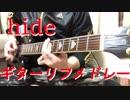 【hide】ギターリフメドレー弾いてみました!