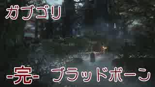 【結月ゆかり】ガブゴリブラッドボーン #33