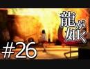 【実況】桐生さんと行く初めての神室町 Part26【龍が如く1】