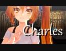 【MMD悠々杯】シャルル/Charles【亞北ネル】