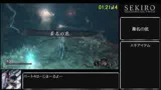 【隻狼/SEKIRO】 トロコンRTA (バグなし)08:08:44(IGT)_part4
