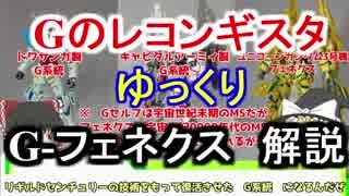 【Gのレコンギスタ】 G-フェネクス 解説【ゆっくり解説】part12