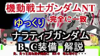 【機動戦士ガンダムNT】ナラティブガンダムB、C装備 解説【ゆっくり解説】part3