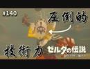 【実況】ゼルダ童貞による ゼルダの伝説BotW(ブレスオブザワイルド)Part140