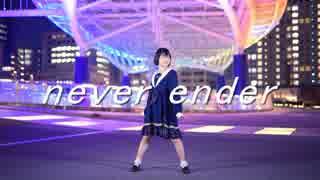 【チャイナ】never ender【踊ってみた】
