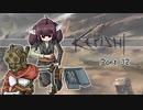 【Kenshi】きりたんが荒野を征く Part 32【東北きりたん実況】