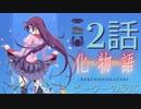 【海外の反応 アニメ】 化物語 2話 Bakemonogatari ep 2 カニ様はおっかにィ~ なんちゃって アニメリアクション_1