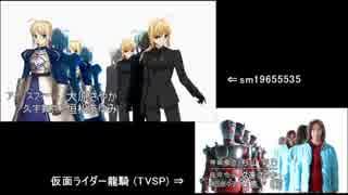 [比較]Fate/Zero×龍騎OP